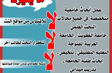 جامعية ام عمر 360x235 - كل الإعلانات