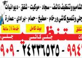 الصفوة 399 9 170x120 - شركة تنظيف بالكويت ديوانيات