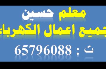 كهرباء 360x235 - كل الإعلانات