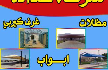 مظلات 2 360x235 - معلم حداد مصري