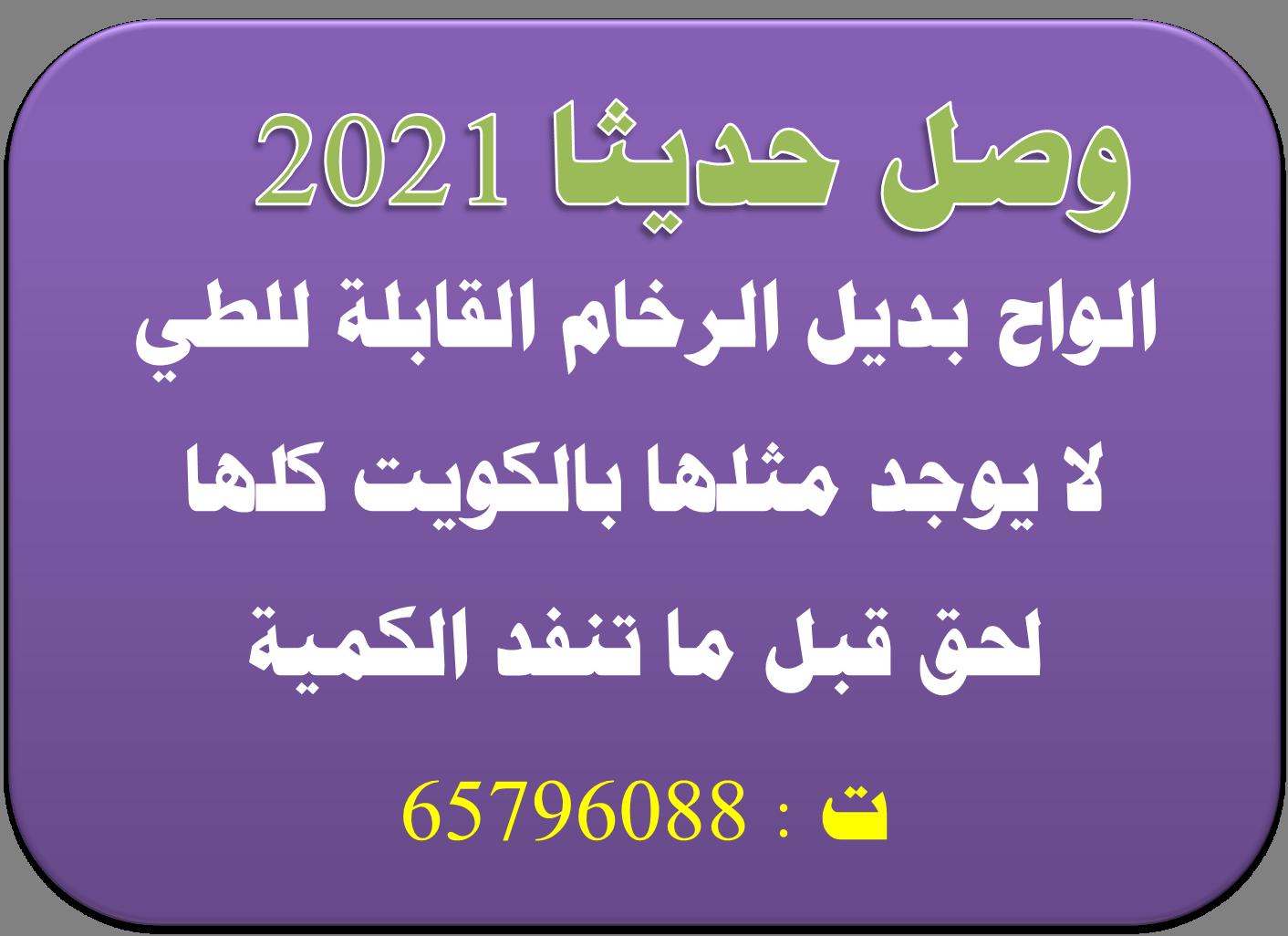 الواح بديل الرخام بالكويت - كل الإعلانات
