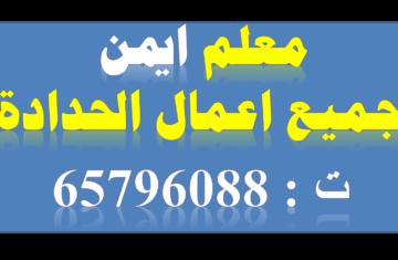 حدادة 360x235 - كل الإعلانات