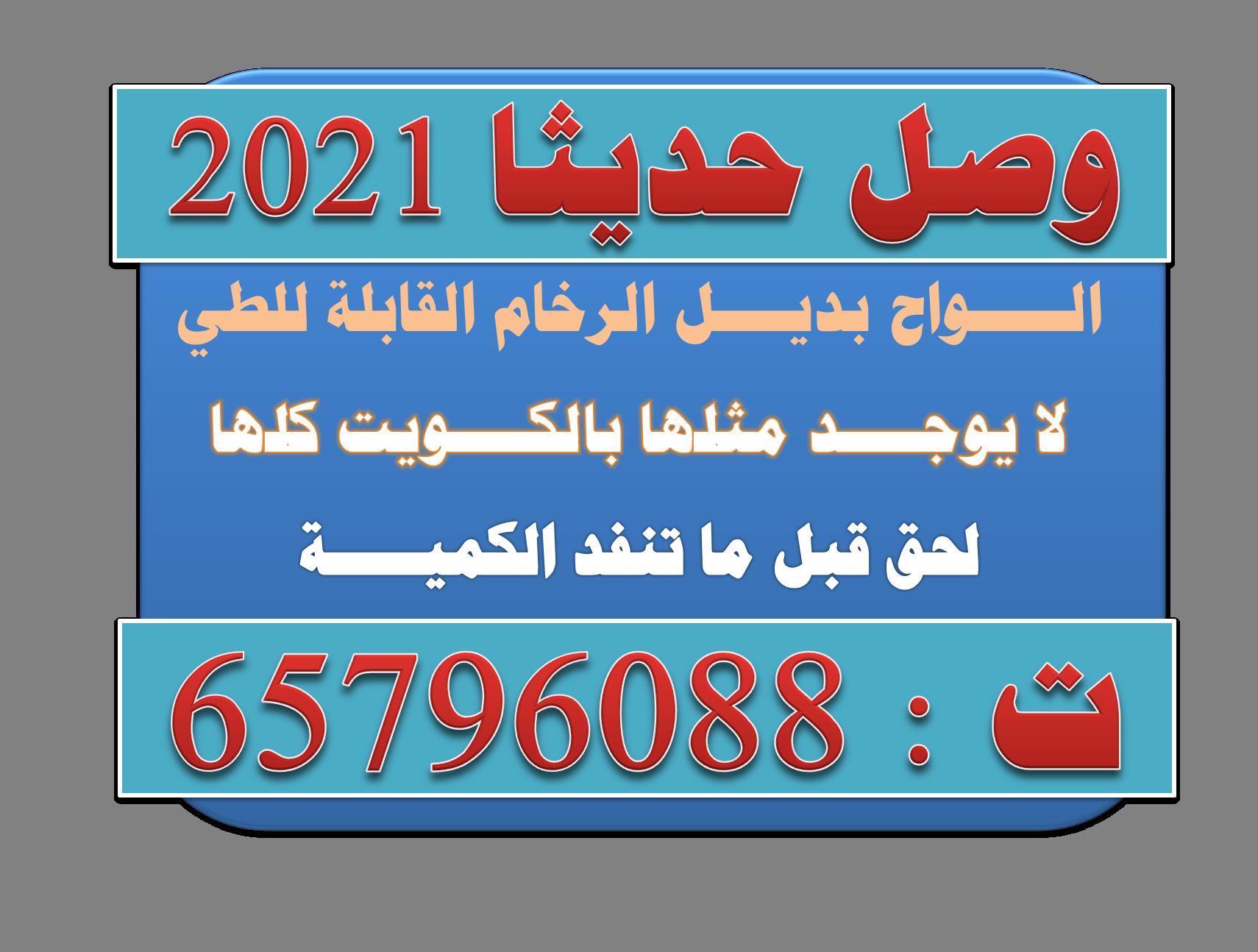 بديل الرخام بالكويت ابو عمر 1 - كل الإعلانات