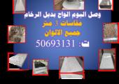 بديل الرخام بالكويت 170x120 - سعر متر بديل الرخام بالكويت
