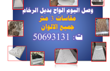 بديل الرخام بالكويت 360x235 - كل الإعلانات