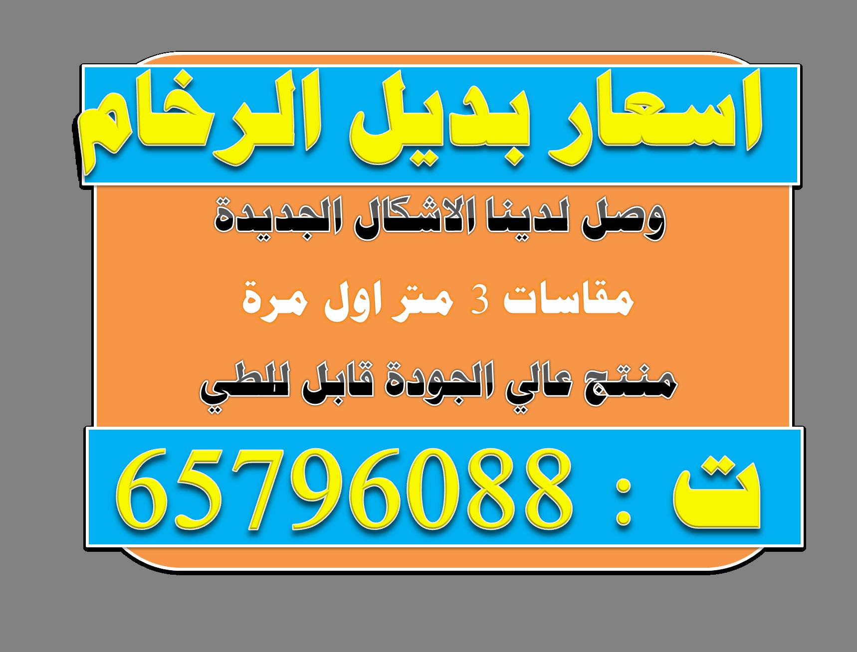 بديل الرخام بالكويت - كل الإعلانات